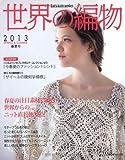 世界の編物 2013春夏号 (Let's knit series)