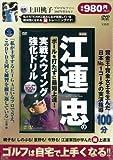 新装版 江連忠のボールを打たずに最短上達!実戦スウィング強化ドリル [DVD] (<DVD>)