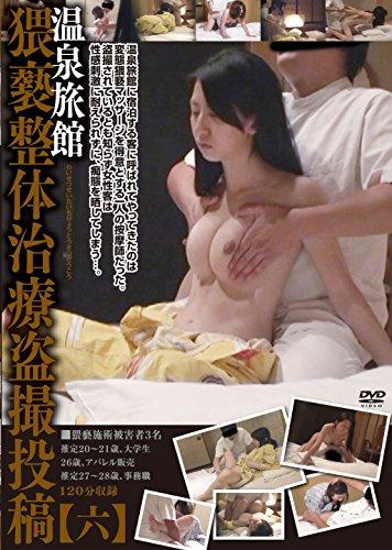 温泉旅館 猥褻整体治療盗撮投稿【六】 [DVD]