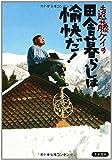 遠藤ケイの田舎暮らしは愉快だ!