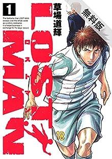 LOST MAN(1)【期間限定 無料お試し版】 (ビッグコミックス)