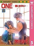 ONE─愛になりたい─ 5 (マーガレットコミックスDIGITAL)