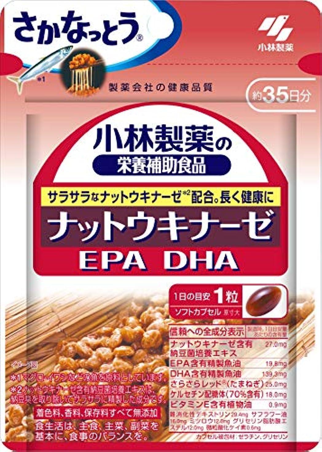 煙突まあ交差点小林製薬の栄養補助食品 ナットウキナーゼ EPA DHA 約35日分 35粒