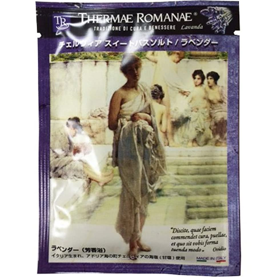 注目すべきメンテナンス魅力THERMAE ROMANAE(テルマエ ロマエ) チェルヴィア スイート バスソルト40g ラベンダー