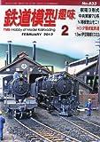 鉄道模型趣味 2012年 02月号 [雑誌]