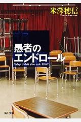 愚者のエンドロール 「古典部」シリーズ (角川文庫) Kindle版