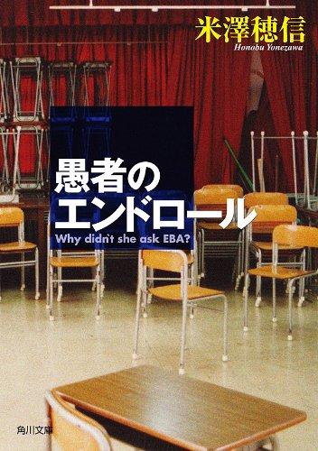 愚者のエンドロール 「古典部」シリーズ (角川文庫)の詳細を見る