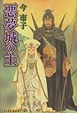 悪夢城の主 (アイズコミックス)