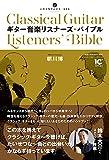 ギター音楽リスナーズ・バイブル (〈いりぐちアルテス〉006)