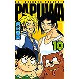 PAPUWA 10巻 (デジタル版ガンガンコミックス)