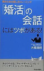 「婚活」の会話にはツボがある!~男のための話し方トレーニング~ (プレイブックス 901) (青春新書PLAYBOOKS)