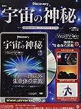 宇宙の神秘全国版(175) 2021年 5/26 号 [雑誌]