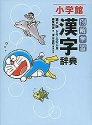 例解学習漢字辞典 第八版 ドラえもん版