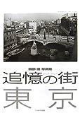 追憶の街 東京 昭和22年~37年 [薗部 澄 写真集]
