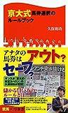 京大式 馬券選択のルールブック (競馬ベスト新書)