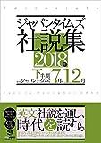 (CD1枚&MP3音声無料ダウンロードつき)ジャパンタイムズ社説集 2018年下半期