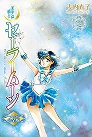美少女戦士セーラームーン オールカラー完全版(2) (なかよしコミックス)