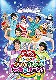 NHK「おかあさんといっしょ」スペシャルステージ からだ!うごかせ!元気だボーン![PCBK-50133][DVD]