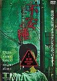 不安の種 [DVD]