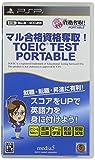 「TOEIC TESTポータブル/マル合格資格奪取!」の画像
