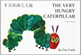 The Very Hungry Caterpillar/English/Chinese