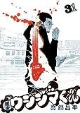 闇金ウシジマくん 31 (ビッグコミックス)