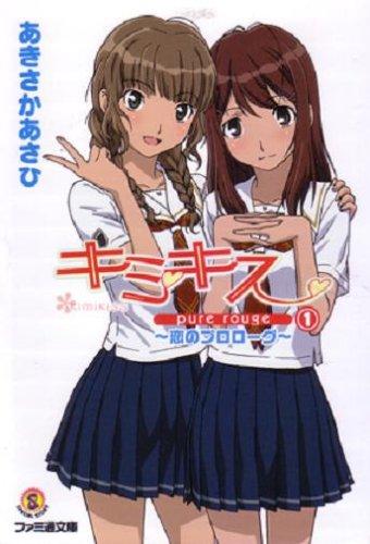 キミキスpure rouge 1 恋のプロローグ (ファミ通文庫 K 4-2-1 SPECIAL STORY)の詳細を見る
