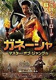 ガネーシャ マスター・オブ・ジャングル[DVD]