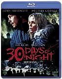 30デイズ・ナイト [Blu-ray]