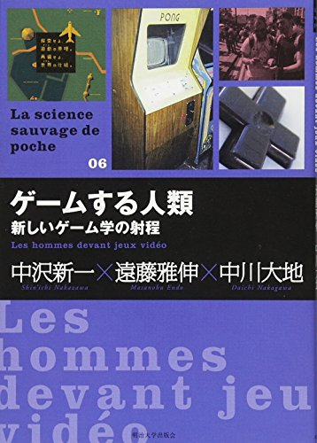ゲームする人類―新しいゲーム学の射程 (La science sauvage de poche)の詳細を見る