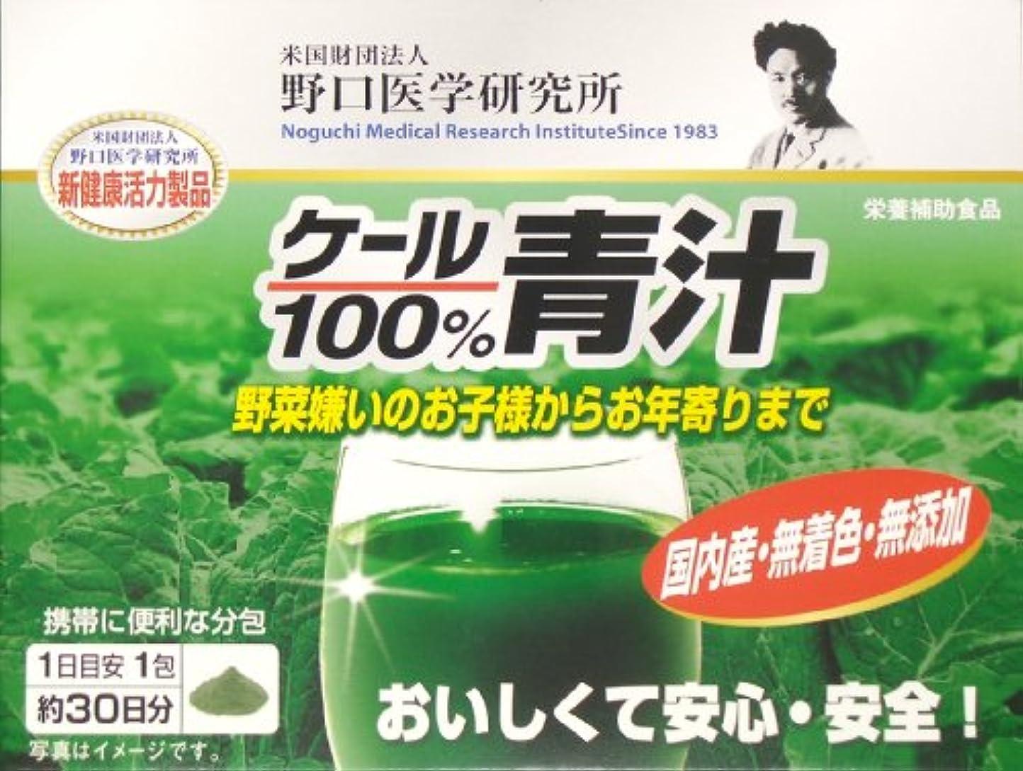 請求書強調するオーチャード明治薬品 野口ケール100%青汁 30包