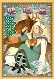 幻想ラビリンス vol.4 琥珀宮 (幻想ラビリンス) (eyesコミックス)