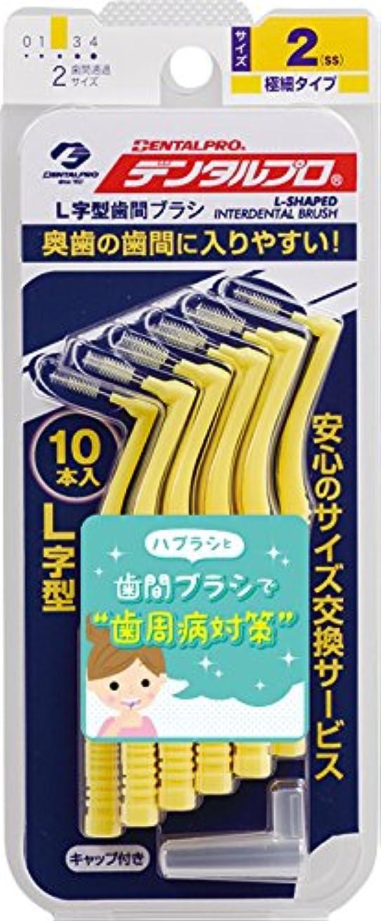 屋内で下向き維持するデンタルプロ 歯間ブラシ L字型 極細タイプ サイズ2(SS) 10本入