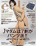 eclat (エクラ) 2017年11月号 [雑誌]