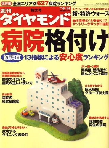 週刊 ダイヤモンド 2008年 6/14号 [雑誌]