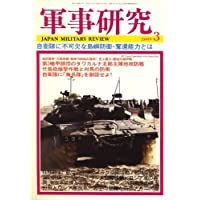 軍事研究 2009年 03月号 [雑誌]