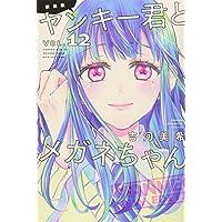新装版 ヤンキー君とメガネちゃん(12) (講談社コミックス)