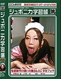 ジュポニカ学習帳 VOL.23 変態願望の強いお姉さんのご奉仕フェラ [DVD]