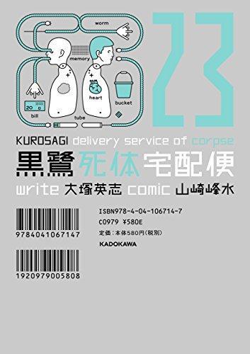 [画像:黒鷺死体宅配便(23) (角川コミックス・エース)]