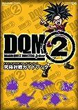 ドラゴンクエストモンスターズ ジョーカー2 究極対戦ガイドブック (SE-MOOK)