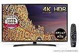 LG 55V型 4K 液晶テレビ HDR対応 55UJ630A + マジックリモコン セット