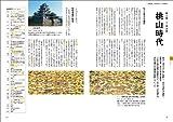 日本美術史 JAPANESE ART HISTORY (美術出版ライブラリー) (美術出版ライブラリー 歴史編) 画像