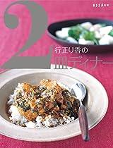 行正り香の2皿ディナー (扶桑社BOOKS)