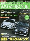 新型プリウスまるわかりBOOK(WAGONIST特別編集号外シリーズvol.5) (CARTOPMOOK)