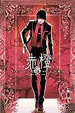 赤橙 分冊版(12) (週刊少年マガジンコミックス)