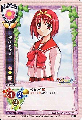 Lycee-リセ- 神岸 あかり (P) / Leaf 1.0 / シングルカード