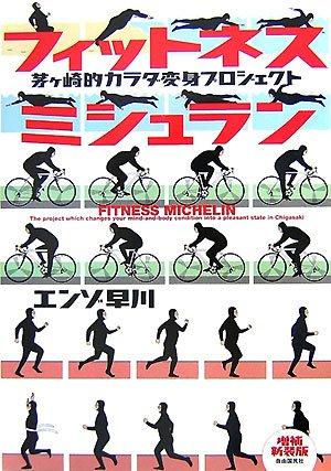 フィットネスミシュラン―茅ヶ崎的カラダ変身プロジェクトの詳細を見る