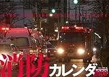 消防カレンダー 2008年 ([カレンダー])