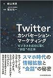 """Twitter カンバセーション・マーケティング ビジネスを成功に導く""""会話""""の正体"""