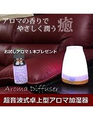 超音波 アロマディフューザー アロマ オイル アロマポット アロマランプ ガラス 超音波 アロマオイル アロマ加湿器 加湿器